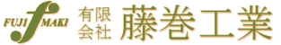 軽井沢で別荘なら藤巻工業
